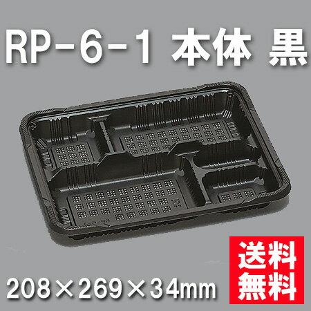 ★送料無料★RP-6-1 本体 黒(600枚/ケース) 使い捨て容器