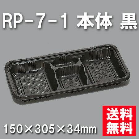 ★送料無料★RP-7-1 本体 黒(600枚/ケース) 使い捨て容器