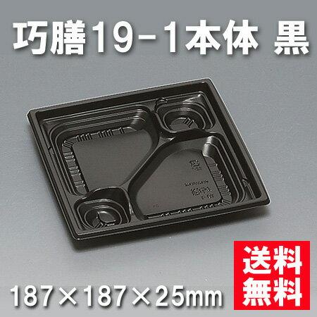 ★送料無料★巧膳19-1 本体 黒(900枚/ケース) 使い捨て容器