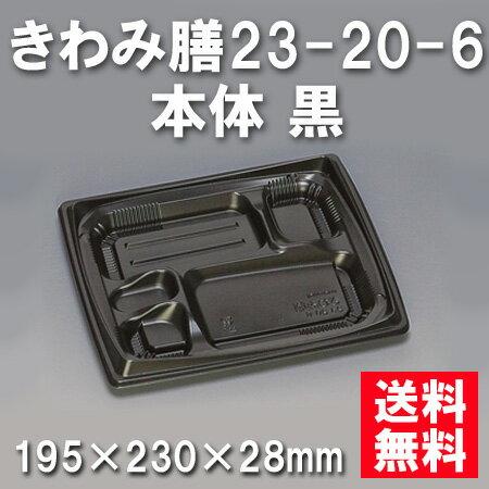 ★送料無料★きわみ膳23-20-6 本体 黒(600枚/ケース) 使い捨て容器