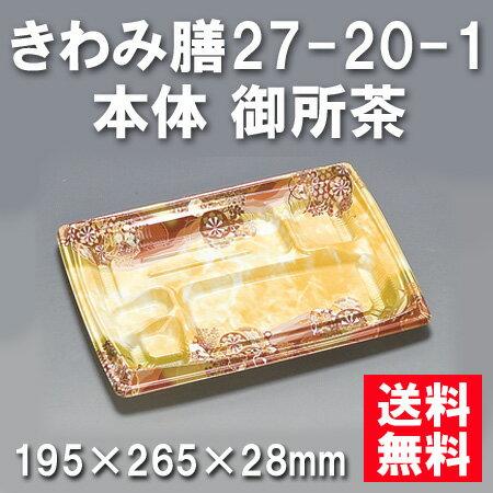 ★送料無料★きわみ膳27-20-1 本体 御所茶(600枚/ケース) 使い捨て容器