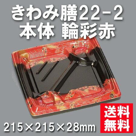 ★送料無料★きわみ膳22-2 本体 輪彩赤(600枚/ケース) 使い捨て容器