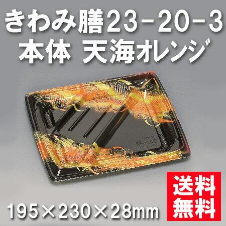 ★送料無料★きわみ膳23-20-3 本体 天海オレンジ(600枚/ケース) 使い捨て容器