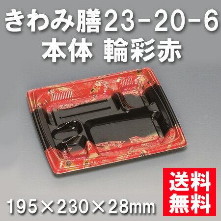 ★送料無料★きわみ膳23-20-6 本体 輪彩赤(600枚/ケース) 使い捨て容器