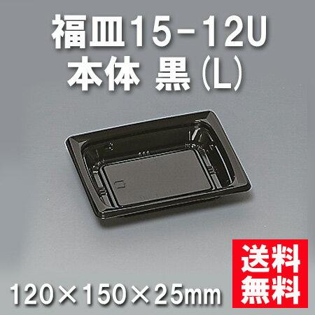 ★送料無料★福皿15-12U 本体 黒(L)(900枚/ケース) 使い捨て容器