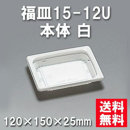 ★送料無料★福皿15-12U 本体 白(900枚/ケース) 使い捨て容器