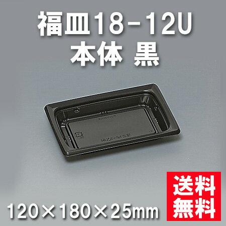 ★送料無料★福皿18-12U 本体 黒(900枚/ケース) 使い捨て容器