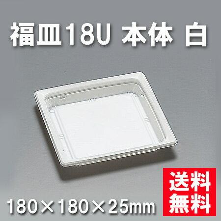 ★送料無料★福皿18U 本体 白(600枚/ケース) 使い捨て容器