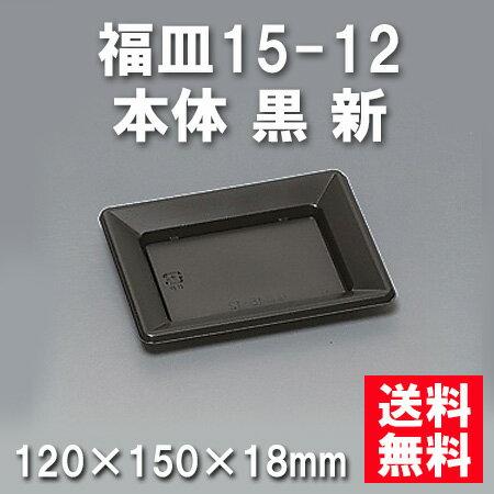 ★送料無料★福皿15-12 本体 黒新(1200枚/ケース) 使い捨て容器