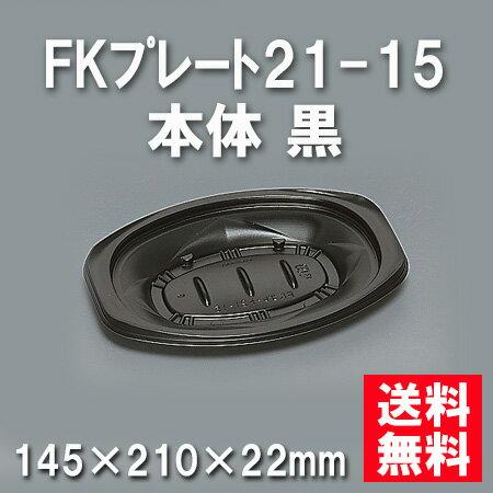 ★送料無料★FKプレート21-15 本体 黒(800枚/ケース) 使い捨て容器