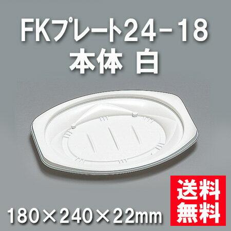★送料無料★FKプレート24-18 本体 白(600枚/ケース) 使い捨て容器