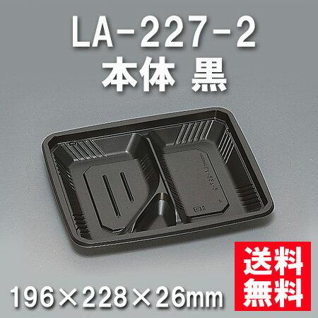 ★送料無料★LA-227-2 本体 黒(600枚/ケース) 使い捨て容器
