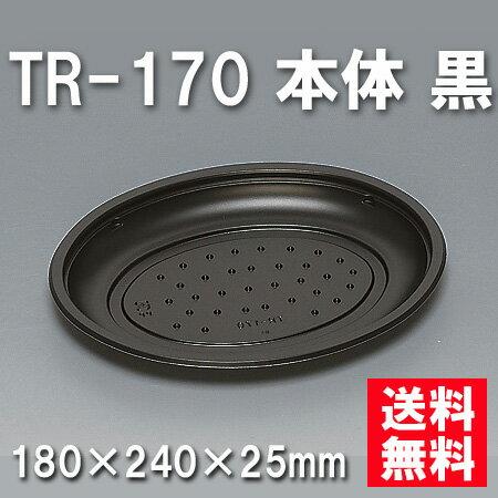 ★送料無料★TR-170 本体 黒(600枚/ケース) 使い捨て容器