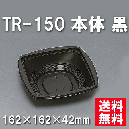 ★送料無料★TR-150 本体 黒(900枚/ケース) 使い捨て容器