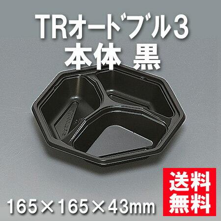 ★送料無料★TRオードブル3 本体 黒(800枚/ケース) 使い捨て容器