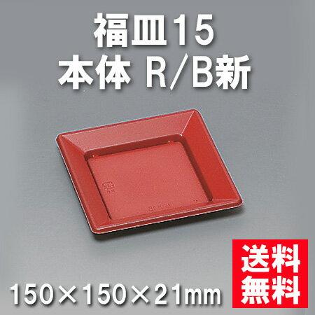 ★送料無料★福皿15 本体 R/B新(900枚/ケース) 使い捨て容器