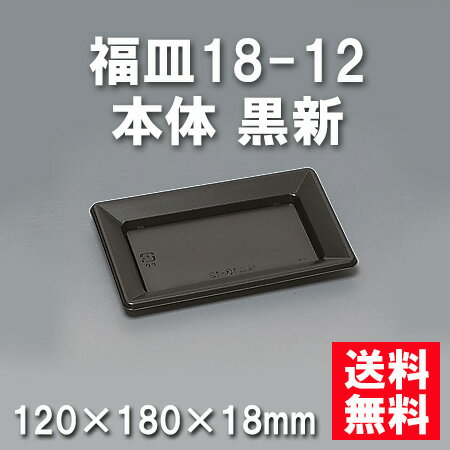 ★送料無料★福皿18-12 本体 黒新(900枚/ケース) 使い捨て容器