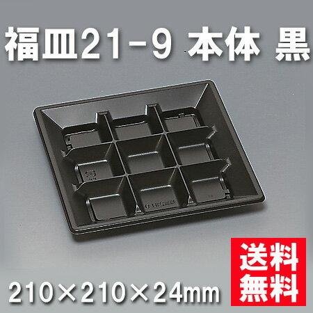 ★送料無料★福皿21-9 本体 黒(400枚/ケース) 使い捨て容器