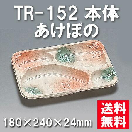★送料無料★TR-152 本体 あけぼの(600枚/ケース) 使い捨て容器