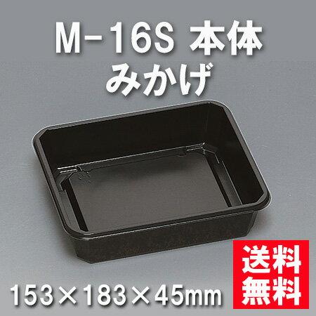 ★送料無料★M-16S 本体 みかげ(600枚/ケース) 使い捨て容器
