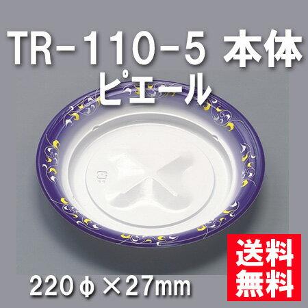★送料無料★TR-110-5 本体 ピエール(600枚/ケース) 使い捨て容器