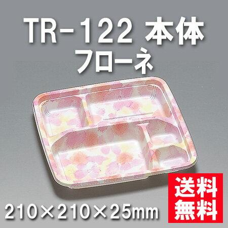 ★送料無料★TR-122 本体 フローネ(600枚/ケース) 使い捨て容器
