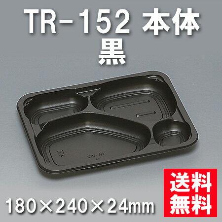 ★送料無料★TR-152 本体 黒(600枚/ケース) 使い捨て容器