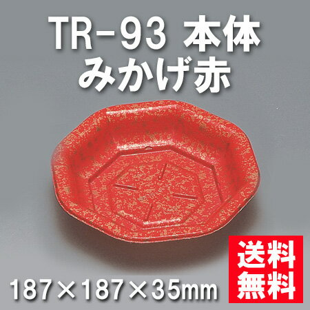 ★送料無料★TR-93 本体 みかげ赤(600枚/ケース) 使い捨て容器