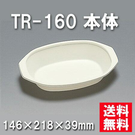 ★送料無料★TR-160 本体 (800枚/ケース) 使い捨て容器