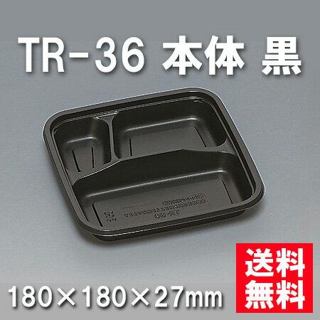 ★送料無料★TR-36 本体 黒(600枚/ケース) 使い捨て容器