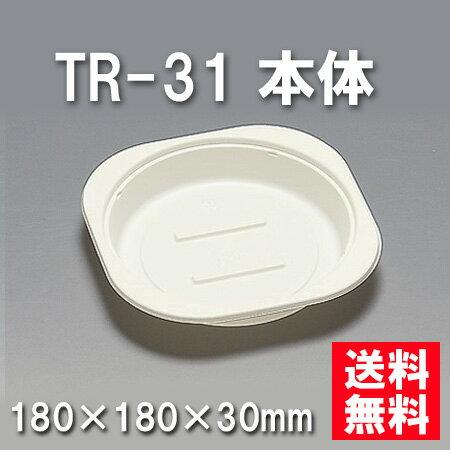 ★送料無料★TR-31 本体 (600枚/ケース) 使い捨て容器