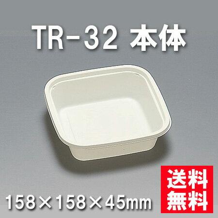 ★送料無料★TR-32 本体 (900枚/ケース) 使い捨て容器