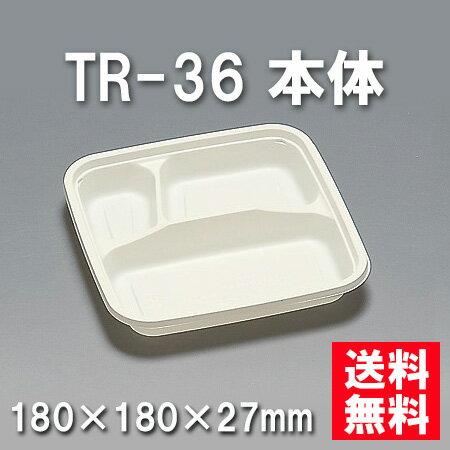 ★送料無料★TR-36 本体 (600枚/ケース) 使い捨て容器