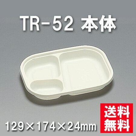★送料無料★TR-52 本体 (900枚/ケース) 使い捨て容器