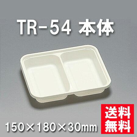 ★送料無料★TR-54 本体 (800枚/ケース) 使い捨て容器