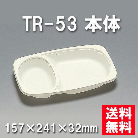 ★送料無料★TR-53 本体 (600枚/ケース) 使い捨て容器