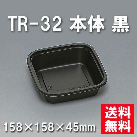 ★送料無料★TR-32 本体 黒(900枚/ケース) 使い捨て容器