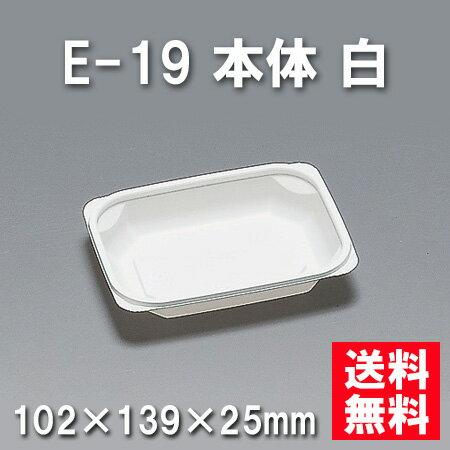 ★送料無料★E-19 本体 白(1800枚/ケース) 使い捨て容器