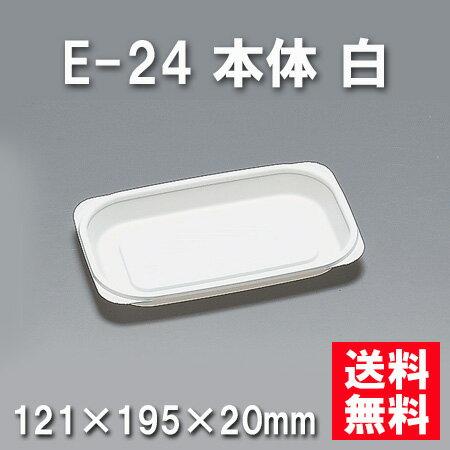 ★送料無料★E-24 本体 白(1000枚/ケース) 使い捨て容器
