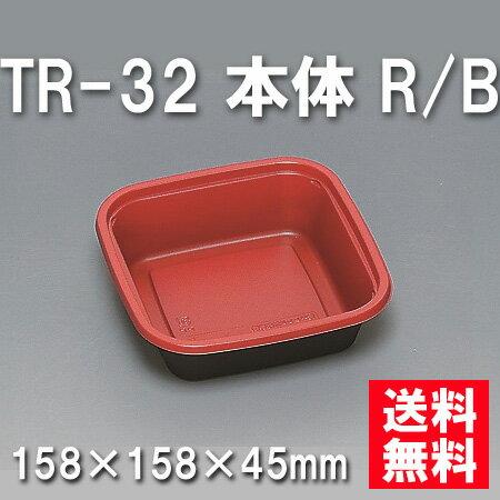 ★送料無料★TR-32 本体 R/B(900枚/ケース) 使い捨て容器