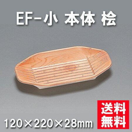 ★送料無料★EF-小 本体 桧(1200枚/ケース) 使い捨て容器
