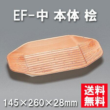 ★送料無料★EF-中 本体 桧(900枚/ケース) 使い捨て容器
