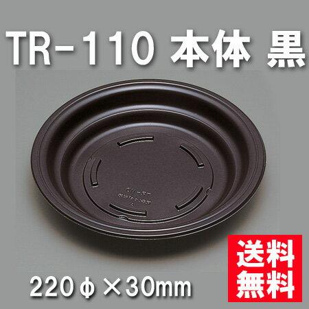 本体 使い捨て容器 黒(600枚/ケース) ★送料無料★TR-110