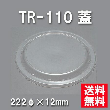 ★送料無料★TR-110 蓋(600枚/ケース) 使い捨て容器