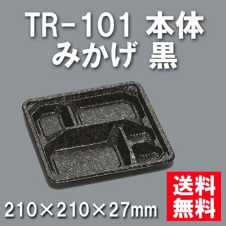 ★送料無料★TR-101 本体 みかげ 黒(600枚/ケース) 使い捨て容器