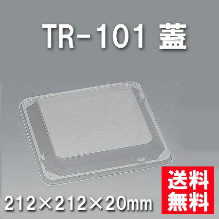 ★送料無料★TR-101 蓋(600枚/ケース) 使い捨て容器