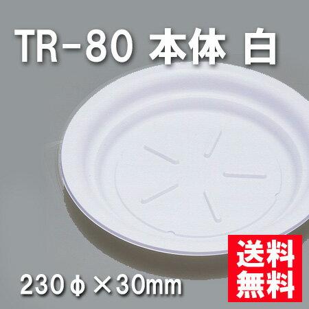 ★送料無料★TR-80 本体 白(600枚/ケース) 使い捨て容器