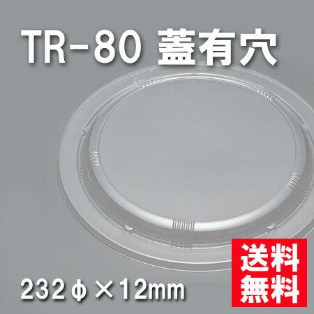 ★送料無料★TR-80 蓋有穴(600枚/ケース) 使い捨て容器