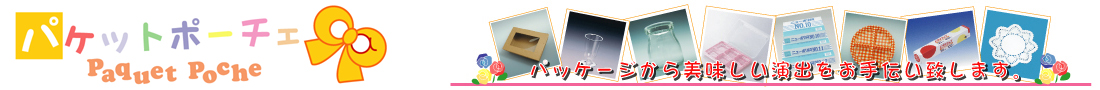 パケットポーチェ:紙コップやお弁当容器・洋菓子・和菓子など食品用の使い捨て容器の事なら