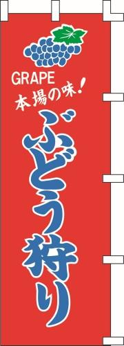 のぼり旗 ぶどう狩り W60×H180cm 金巾